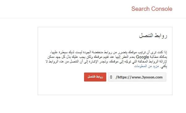 الطريقه الصحيحه للتخلص من الباك لينكات الضاره | دوره السيو 2020