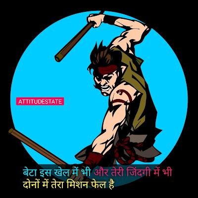 game changer attitude status in hindi