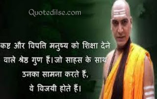 chanakya quotes in hindi for boyfriend