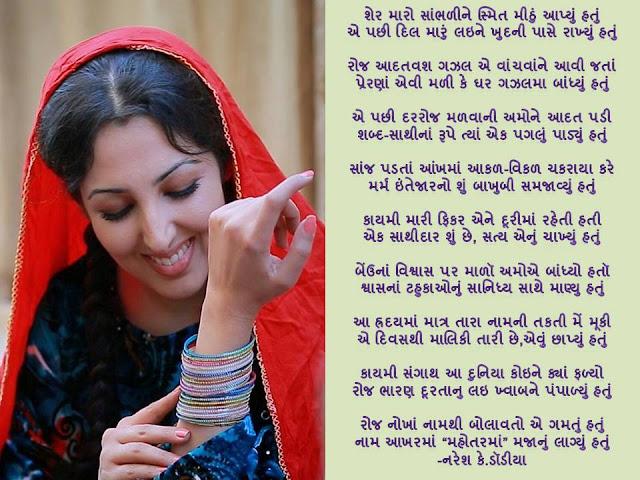 शेर मारो सांभळीने स्मित मीठुं आप्युं हतुं Gujarati Gazal By Naresh K. Dodia