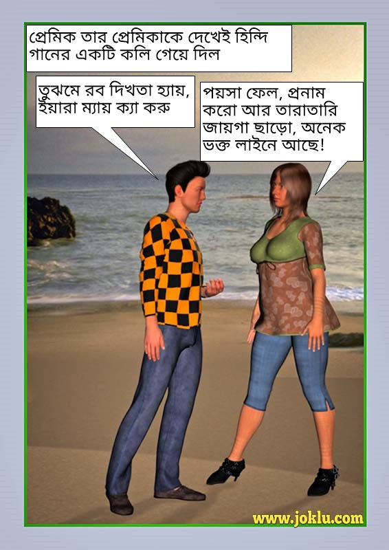 Propose with a song Bengali joke