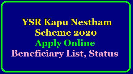 YSR Kapu Nestham Scheme 2020: Apply Online, Beneficiary List, Status YSR Kapu Nestham Scheme 2020 in AP /2020/06/ysr-kapu-nestham-scheme-2020-apply-online-check-beneficiary-list-status-navasakam.ap.gov.in.html