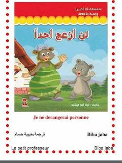 قصة لن أزعج أحدا قصة للأطفال بلغتين