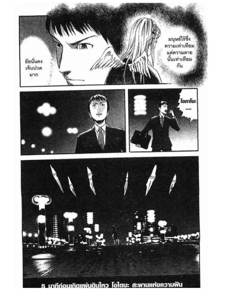 Kanojo wo Mamoru 51 no Houhou - หน้า 33