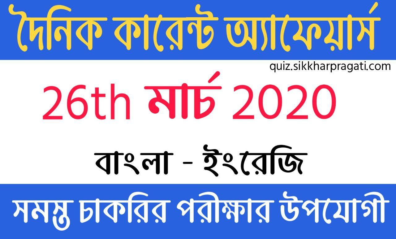 Current Affairs In Bengali And English 26th March 2020