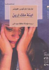 رواية زهرة الكركديه الأرجوانية pdf