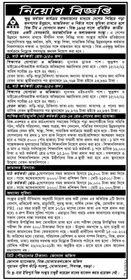 বাংলাদেশ এক্সটেনশন এডুকেশন সার্ভিসেস (BEES) NGO তে নিয়োগ বিজ্ঞপ্তি ২০২১