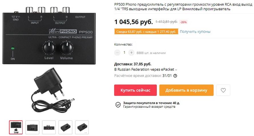 """PP500 Phono предусилитель с регуляторами громкости уровня RCA вход выход 1/4 """"TRS выходные интерфейсы для LP Виниловый проигрыватель"""