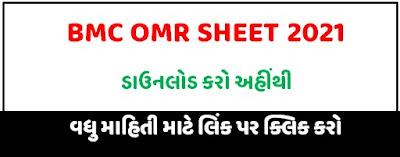 BMC Gujarat Exam OMR SHEET 2021 | www.bmcgujarat.com