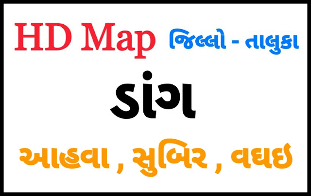 DANG DISTRICT MAP WITH TEHSIL (TALUKA) MAP NEW 2020 - DOWNLOAD PDF