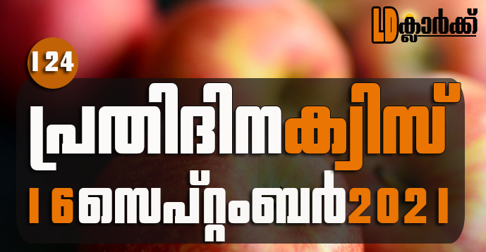 Kerala PSC   16 Sep 2021   Online LD Clerk Exam Preparation - Quiz-124