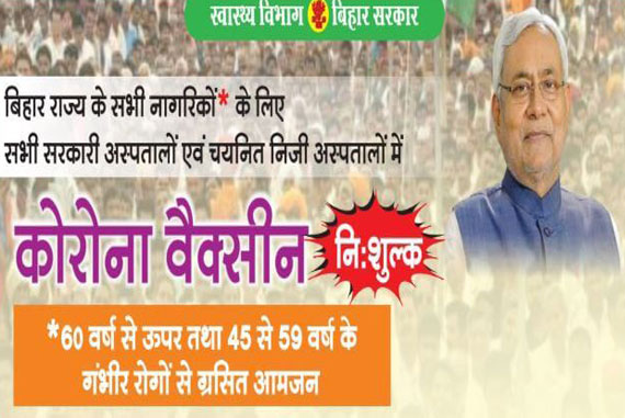Bihar Corona Vaccine Online Registration