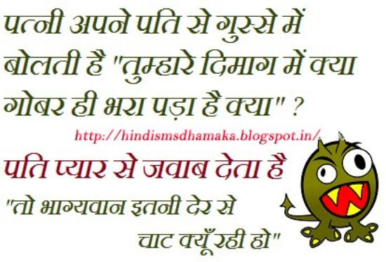 Husband wife funny joke image in hindi