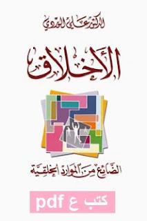 تحميل كتاب الأخلاق (الضائع من الموارد الخلقية) pdf علي الوردي