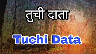 तूचि दाता विश्वविधाता Tuchi Data Vishwavidhata Marathi Jesus Song With lyrics, jesus song, yeshu song, jesus song, jesus video, jesus video song, jesus song marathi, yeshu khrist song, yeshu khristache geet