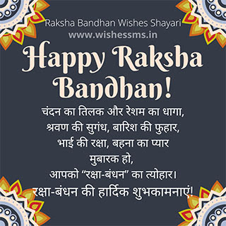 raksha bandhan wishes shayari, happy raksha bandhan wishes images, raksha bandhan wishes images, images for raksha bandhan wishes, raksha bandhan images wishes, wishes for raksha bandhan in hindi, raksha bandhan wishes hindi, good wishes for raksha bandhan, best wishes raksha bandhan, raksha bandhan good wishes, images of raksha bandhan wishes, raksha bandhan hindi wishes, raksha bandhan wishes photo, raksha bandhan special wishes, raksha bandhan day wishes,  raksha bandhan wishes pic