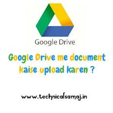गूगल ड्राइव में डॉक्यूमेंट कैसे सेव करे?,गूगल ड्राइव में डाटा कैसे सेव करे?,google drive me document kaise save kare,google drive me document kaise upload karte hain