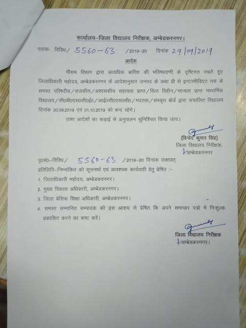 अम्बेडकर नगर - मौसम विभाग द्वारा भारी वर्षा की चेतावनी को देखते हुए आठवीं तक के स्कूल 01 अक्टूबर तक बंद