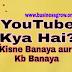 YouTube क्या है? YouTube का क्या मतलब होता है? 2020