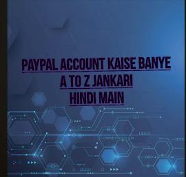 PayPal Account कैसे बनाये?