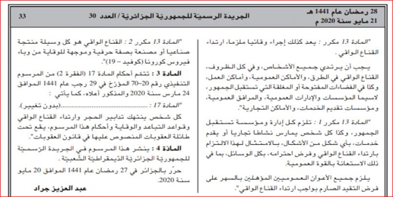 صورة  مرسوم إجبارية ارتداء الكمامات في الجريدة الرسمية