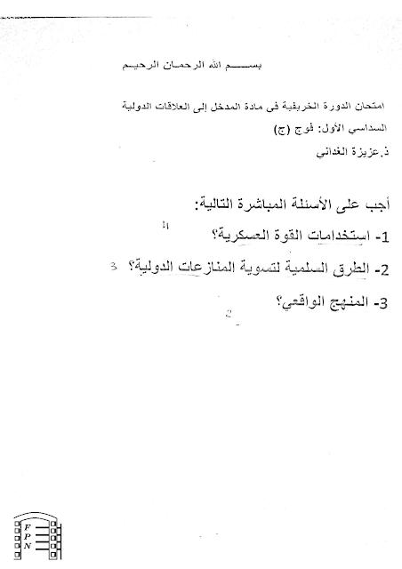 نماذج امتحانات شعبة القانون - مادة المخل للعلاقات الدولية S1