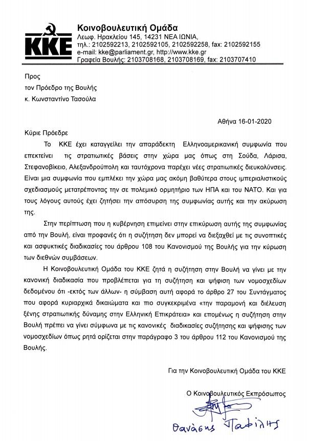 Θ.Παφίλης: Επιστολή προς τον πρόεδρο της Βουλής για τη συζήτηση σχετικά με την Ελληνοαμερικανική Συμφωνία