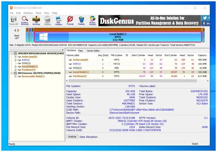 DiskGenius  : Μορφοποιήστε, διαγράψτε αποκρύψτε, τροποποιήστε και επαναφέρετε χαμένα Partitions
