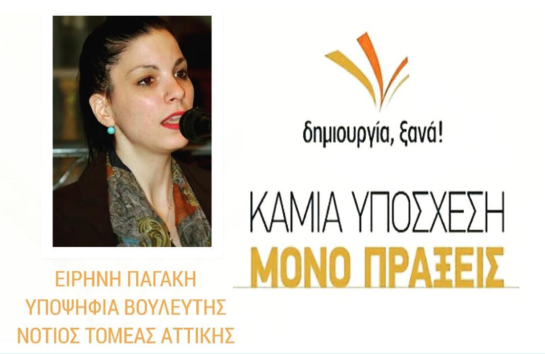 Παχάκη Ειρήνη - Υποψήφια Βουλευτής Β.Αθήνας - (Νότιος Τομέας) με την ''Δημιουργία Ξανά'' – Βιογραφικό