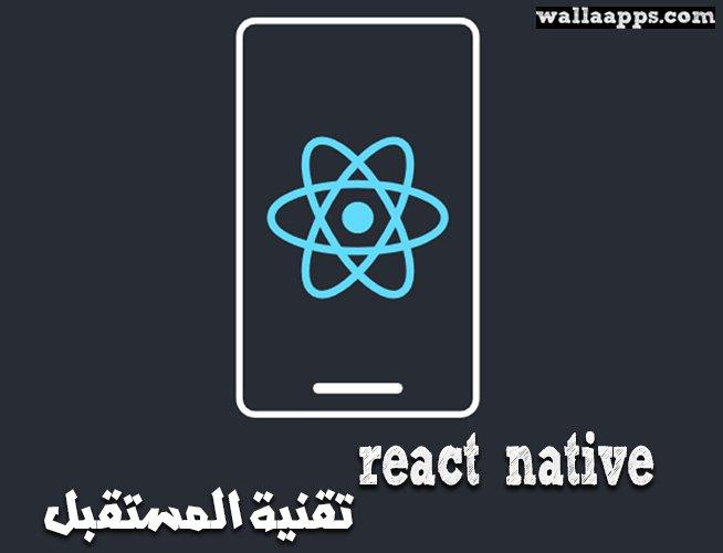 ماهو react native