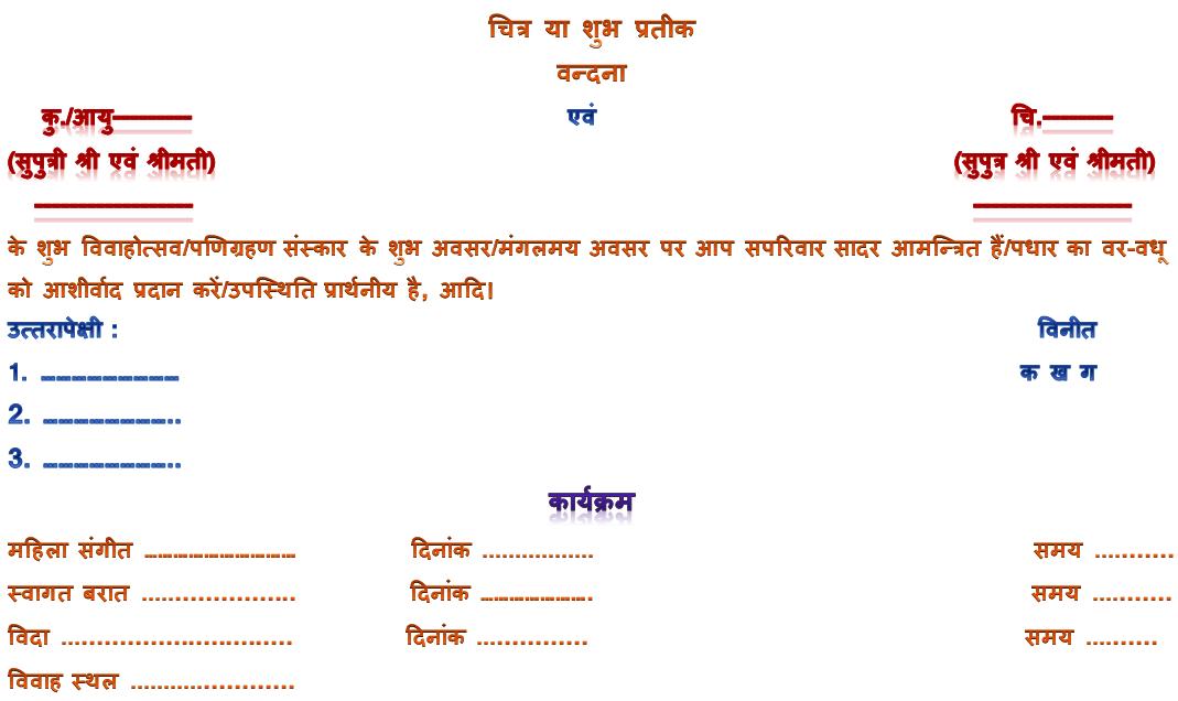 Vivah Nimantran Patra