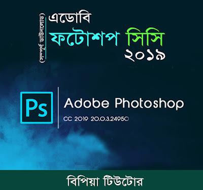 ফটোশপ সিসি ২০১৯ ডাউনলোড করুন [Photoshop CC 2019 (Full Version)]