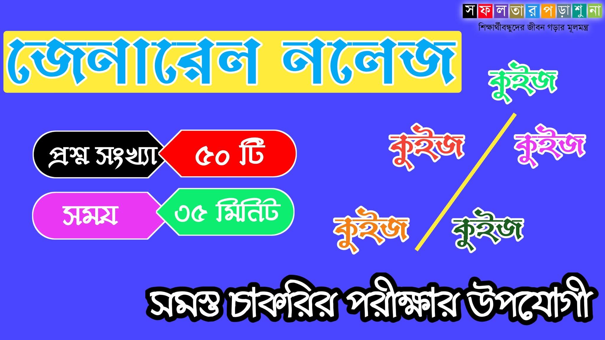 Online Mock Test On General Knowledge In Bengali (Part-2) For All Competitive Exams ।। অনলাইন মকটেস্ট - জেনারেল নলেজ