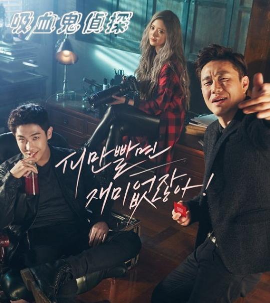 《2016韓劇 吸血鬼偵探》解開身邊的謎團~李準、李世榮、吳正世