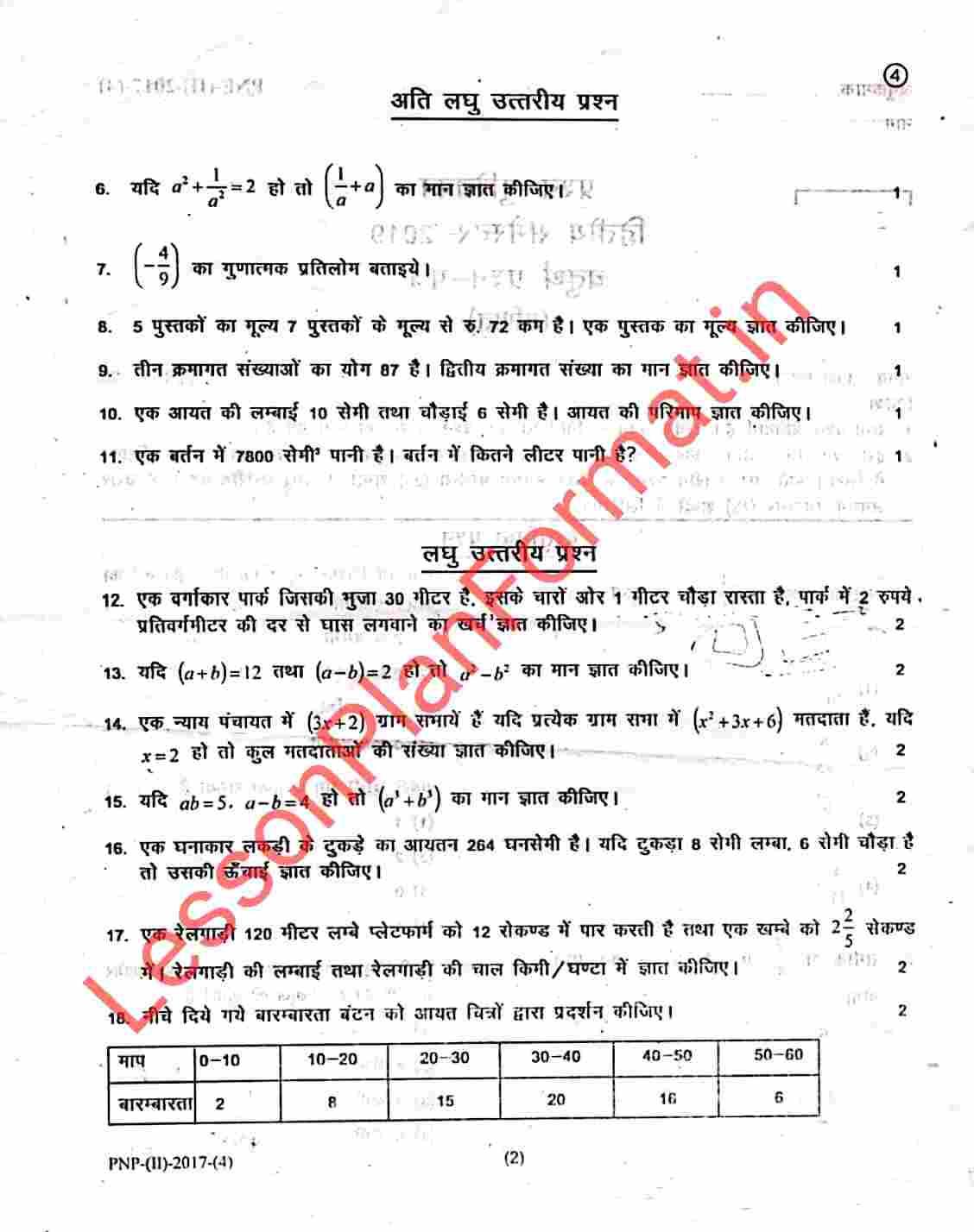 Up Btc 2nd Semester Exam Question Paper 2019