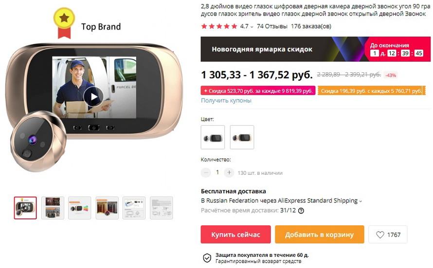 2,8 дюймов видео глазок цифровая дверная камера дверной звонок угол 90 градусов глазок зритель видео глазок дверной звонок открытый дверной Звонок