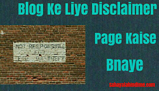 Blog ke liye disclaimer page kaise bnaye