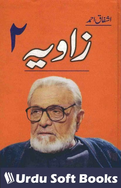 Zavia by Ashfaq Ahmed Part 2