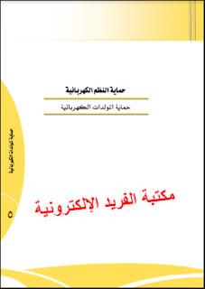 كتاب المولدات الكهربائية pdf