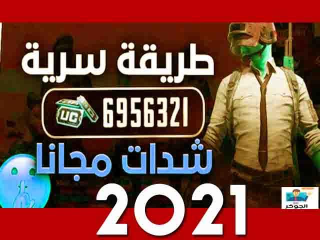 شحن شدات ببجى مجانا 2021