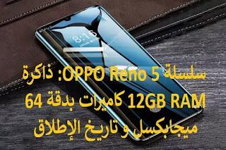 سلسلة OPPO Reno 5 ذاكرة 12GB RAM كاميرات بدقة 64 ميجابكسل و تاريخ الإطلاق