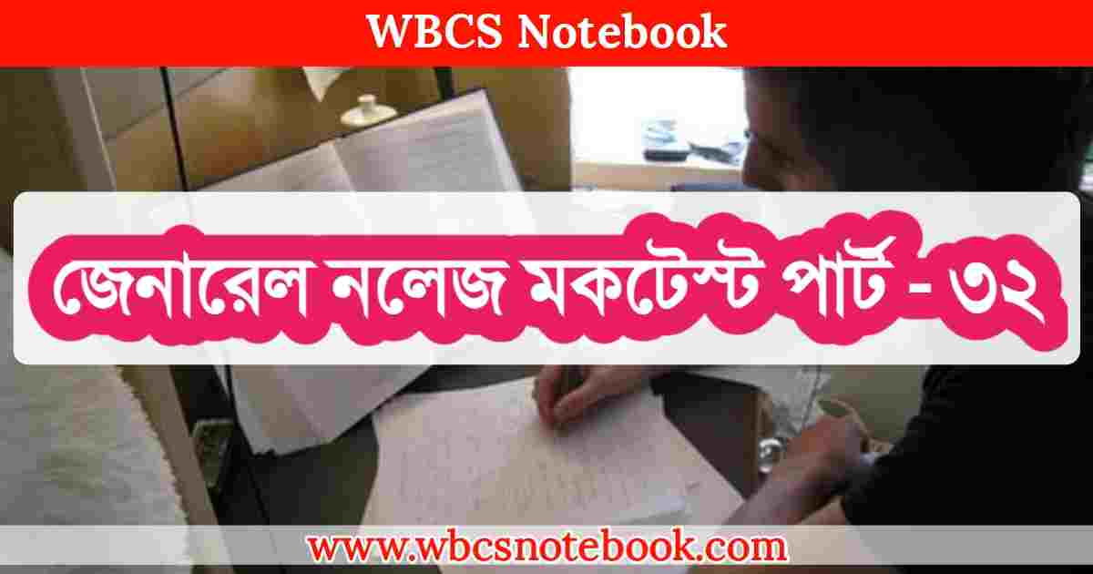 General Knowledge Mock Test Part - 32 in Bengali     জেনারেল নলেজ মকটেস্ট পার্ট -৩২