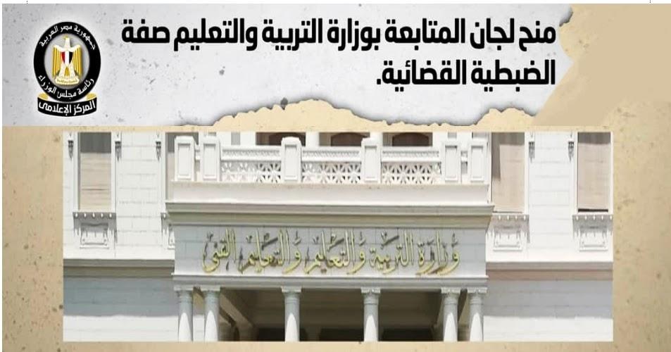 رئاسة الوزراء تكشف منح لجان المتابعة بالادارات والمديريات التعليمية الضبطية القضائية لضبط المعلمين