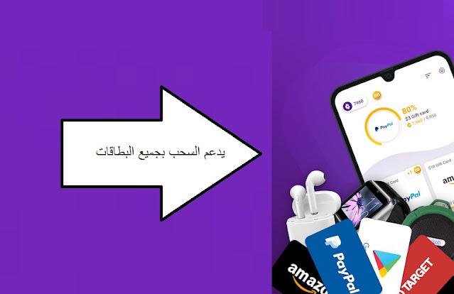 شرح تطبيق Earn Cash Reward لربح بطاقات قوقل بلاي وامازون مجانا