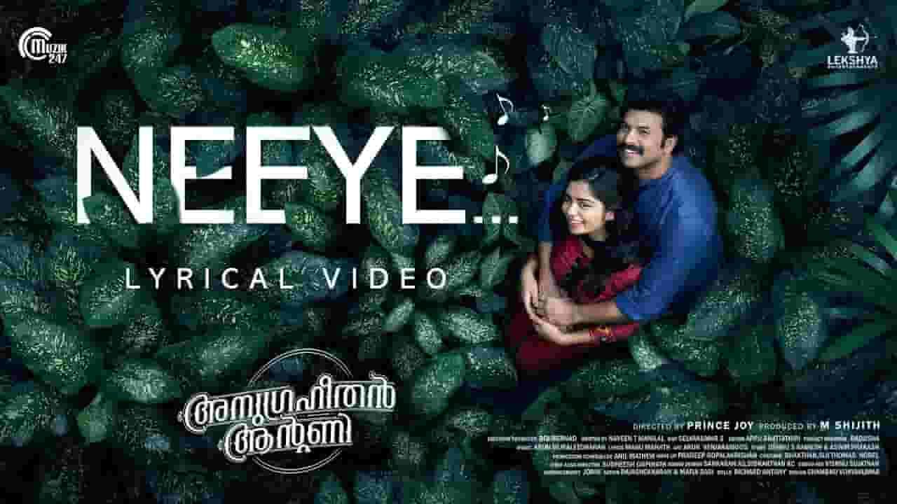 Neeye Marayukayaano Lyrics » Anugraheethan Antony » Lyrics Over A2z