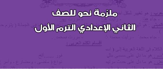 مذكرة النحو فى اللغة العربية للصف الثانى الأعدادى الترم الأول 2021