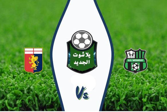 نتيجة مباراة جنوى وساسولو اليوم الأربعاء 29 يوليو 2020 الدوري الإيطالي