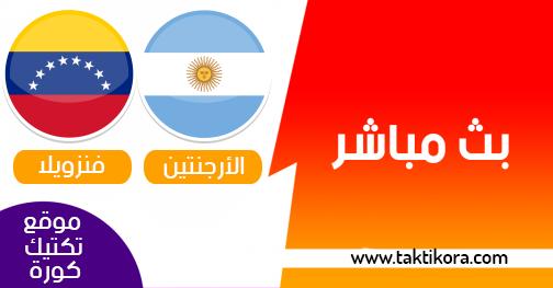مشاهدة مباراة الارجنتين وفنزويلا بث مباشر 28-06-2019 كوبا أمريكا 2019