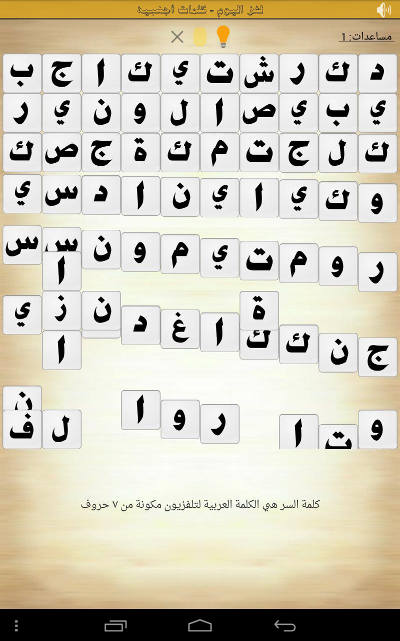 كلمة السر هي الكلمة العربية لتلفزيون مكونة من 7 سبعة حروف