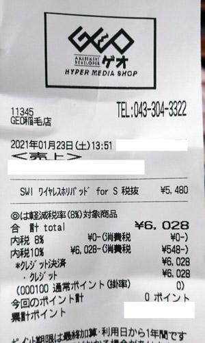 GEO ゲオ 稲毛店 2021/1/23 のレシート